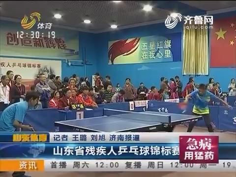 全民健身在齐鲁:山东省残疾人乒乓球锦标赛开打了