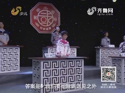 20161105《国学小名士》:17城市冠军选手集结济南参加山东省复赛个人赛