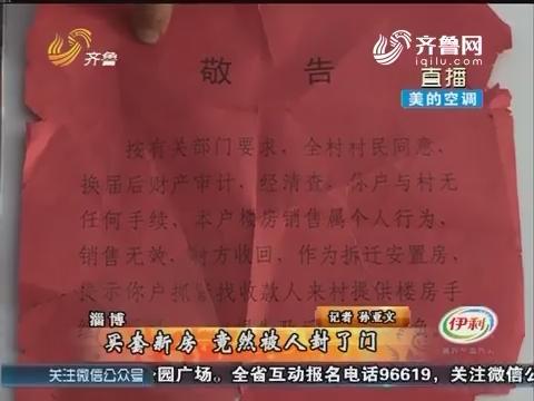 淄博:买套新房 竟然被人封了门