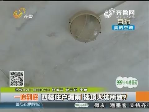 一追到底:四楼住户漏雨 楼顶大坑所致?
