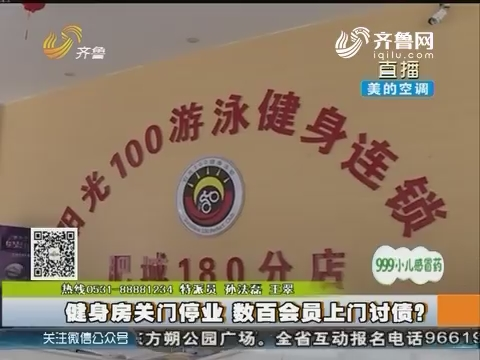 泰安:健身房关门停业 数百会员上门讨债?