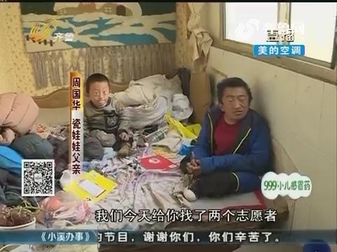 """一追到底:父子""""瓷娃娃""""马路边乞讨 志愿者当老师 圆嘉程上学梦!"""