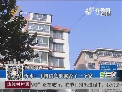 【独家调查】沂水:手机信息泄露毁了一个家