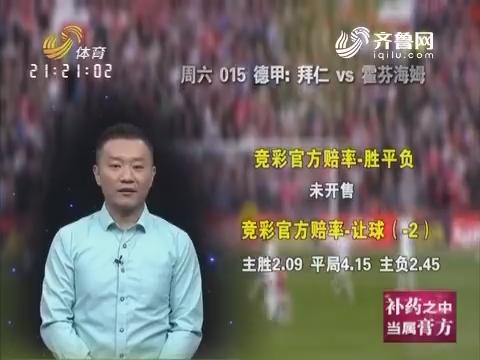 20161105《天天体彩》:拜仁VS霍芬海姆