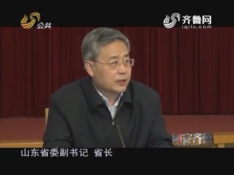20161105《问安齐鲁》:国务院安委会巡查组在山东 查找不足 堵塞漏洞