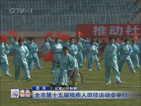 青岛市第十五届残疾人田径运动会举行