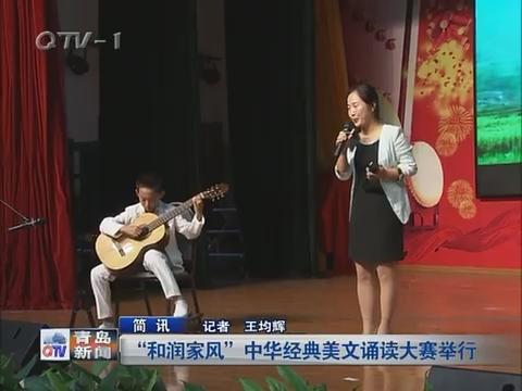 """""""和润家风""""中华经典美文诵读大赛举行"""