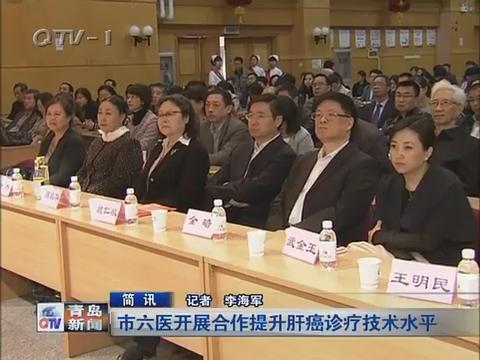 青岛市六医开展合作提升肝癌诊疗技术水平