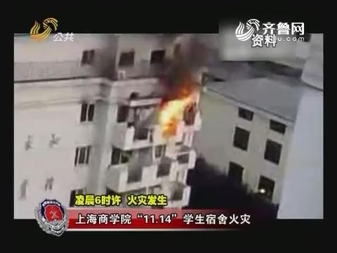 """20161105《齐鲁消防》:上海商学院""""11·14""""学生宿舍火灾"""