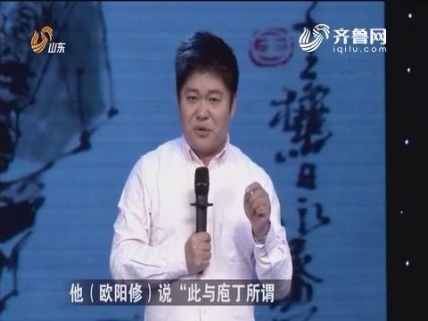 20161106《新杏坛》:庖丁大战卖油翁