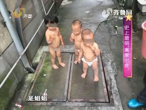 """20161106《辣妈学堂》:史上最萌""""离家出走"""""""