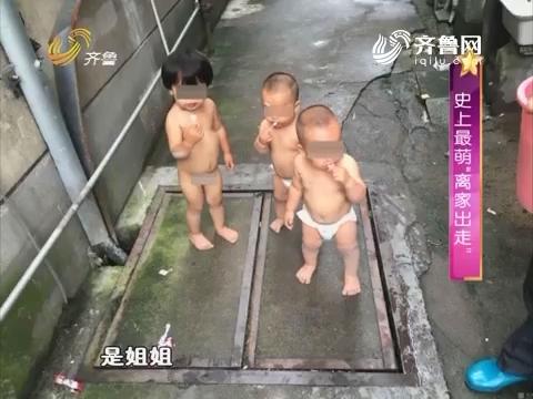 """辣妈学堂:史上最萌""""离家出走"""""""