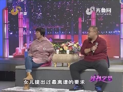 辣妈学堂:穷养儿子富养女