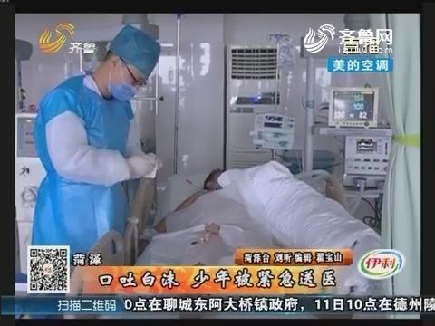 菏泽:口吐白沫 少年被紧急送医