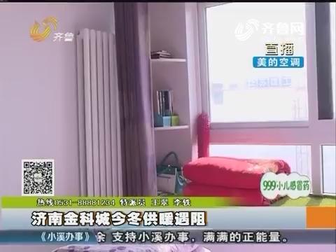 济南金科城今冬供暖遇阻