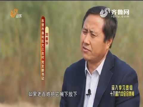 20161106《齐鲁先锋》:党员风采·共筑中国梦 党员争先锋 刘春华——抱团发展趟出致富路