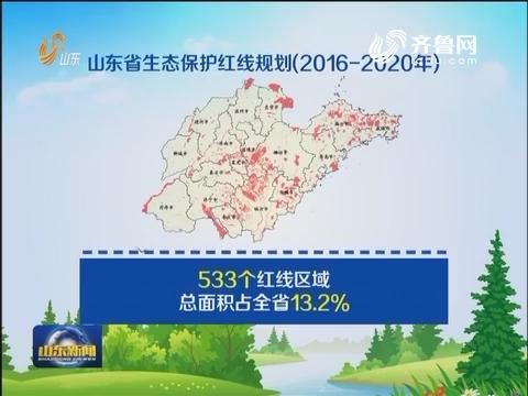 山东:划红线 守底线 推动生态山东建设