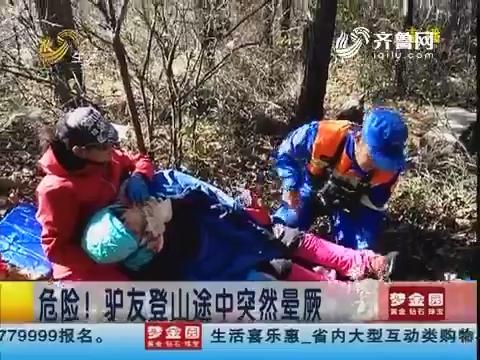 青岛:危险!驴友登山途中突然晕厥