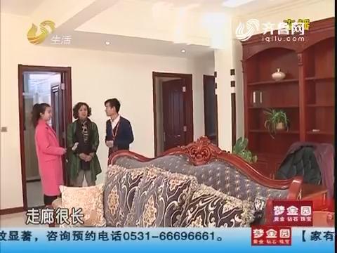淄博:新房格局不满意 装修来弥补