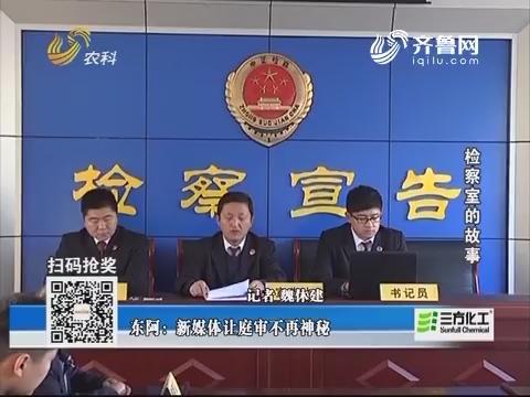 东阿:新媒体让庭审不再神秘