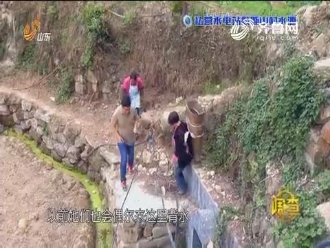 调查:私营水电站截断山村水源