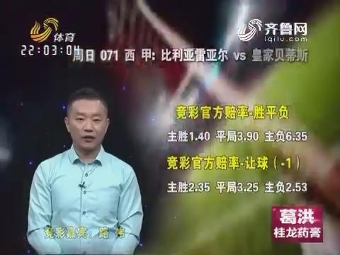 20161106《天天体彩》:比利亚雷亚尔VS黄家贝蒂斯