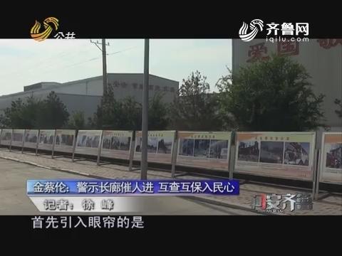 20161106《问安齐鲁》:金蔡伦——警示长廊催人进 互查互保入民心