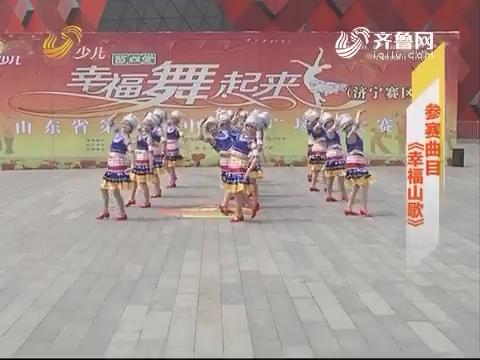 20161107《幸福舞起来》:山东省第二届中老年广场舞大赛-晋级赛优秀队伍展播