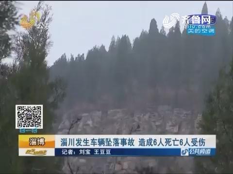 淄川发生车辆坠落事故 造成6人死亡6人受伤