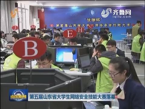 第五届山东省大学生网络安全技能大赛落幕