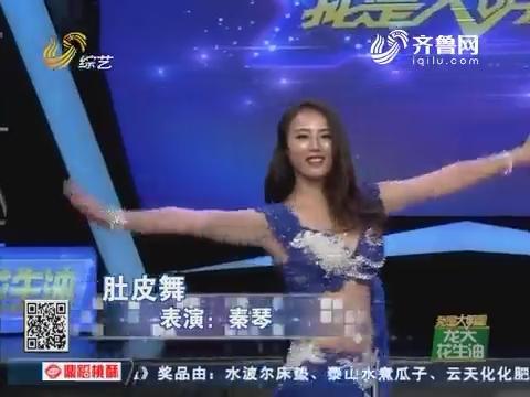 我是大明星:秦琴表演性感肚皮舞成功晋级