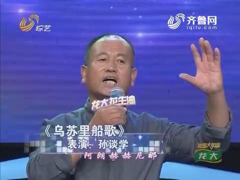 我是大明星:孙谈学演唱《乌苏里船歌》把家乡莱阳梨的带来现场