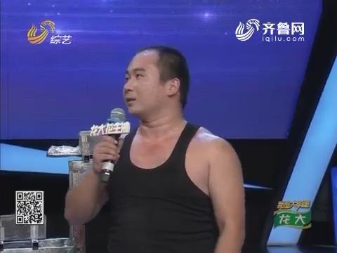 我是大明星:田帅展示危险功夫惊吓到姜老师