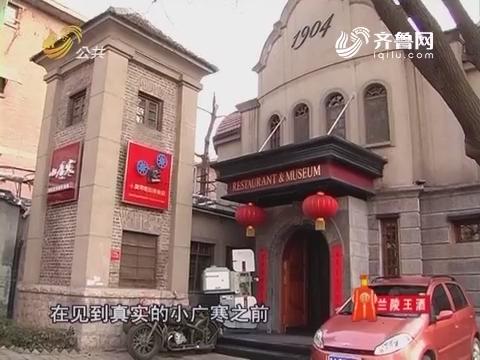 20161107《朋友圈》:济南小广寒1904电影艺术餐厅