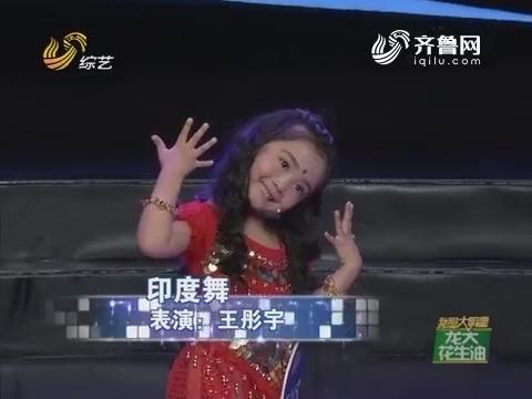 我是大明星:王彤宇表演印度舞深受评委老师喜爱