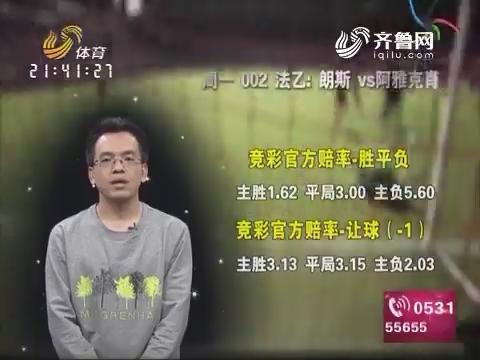 20161107《天天体彩》:朗斯VS阿雅克肖