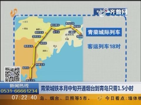青荣城铁11月中旬开通烟台到青岛只需1.5小时