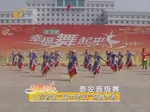 20161108《幸福舞起来》:山东省第二届中老年广场舞大赛——晋级赛优秀队伍展播