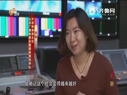 20161108《齐鲁先锋》:党员风采·共筑中国梦 党员争先锋——刘骏 为梦想奔跑
