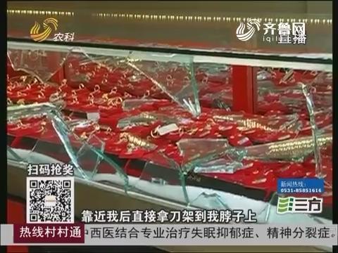垦利:一家金店遭三名蒙面歹徒洗劫