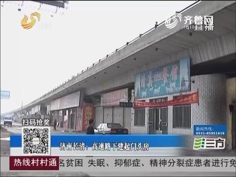 济南长清:高速路下建起门头房