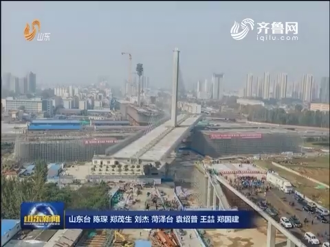 菏泽丹阳路立交桥成功转体 创三项世界纪录