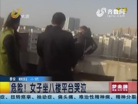 青岛:危险!女子坐八楼平台哭泣