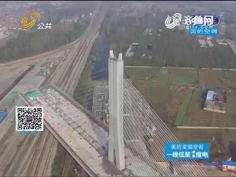菏泽:丹阳路立交桥成功转体 创三项世界纪录