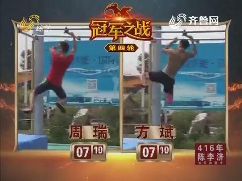 快乐向前冲:周瑞VS方斌 周瑞打破纪录俩人重回起跑线