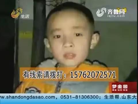 临沂:10岁男童村中走失 去哪了?