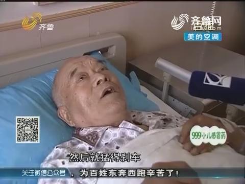 东营老人公交车上摔骨折 司机到底有无责任?