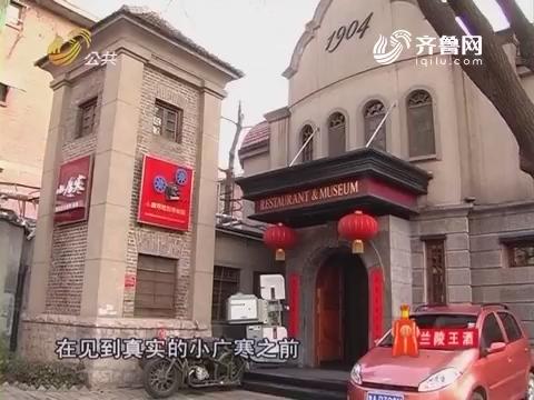 20161108《朋友圈》:济南小广寒1904电影艺术餐厅