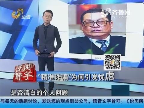 """20161108""""虑"""":民警被控敲诈深圳副市长"""