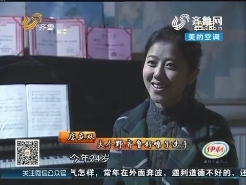 济南:人美歌甜 农家女大学生来亮嗓